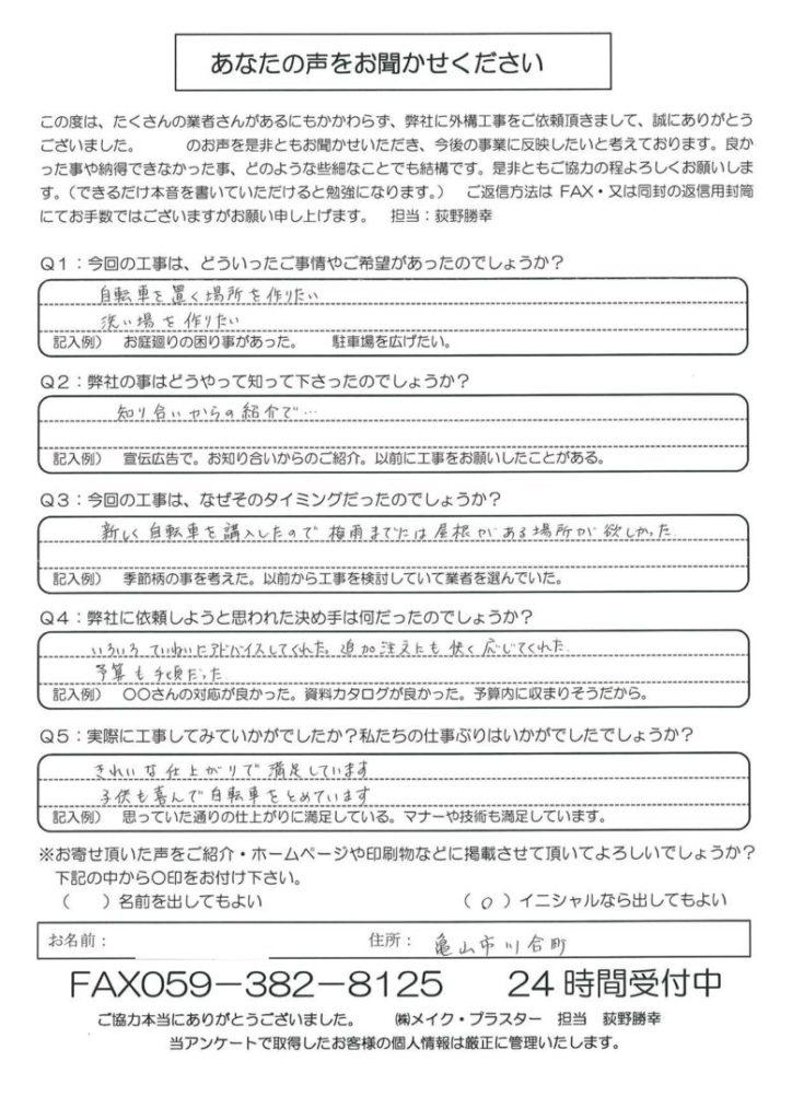 亀山市川合町 Y・M様 テラス取付工事