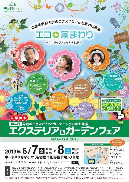 エクステリア&ガーデンフェア2013名古屋 招待状を無料進呈