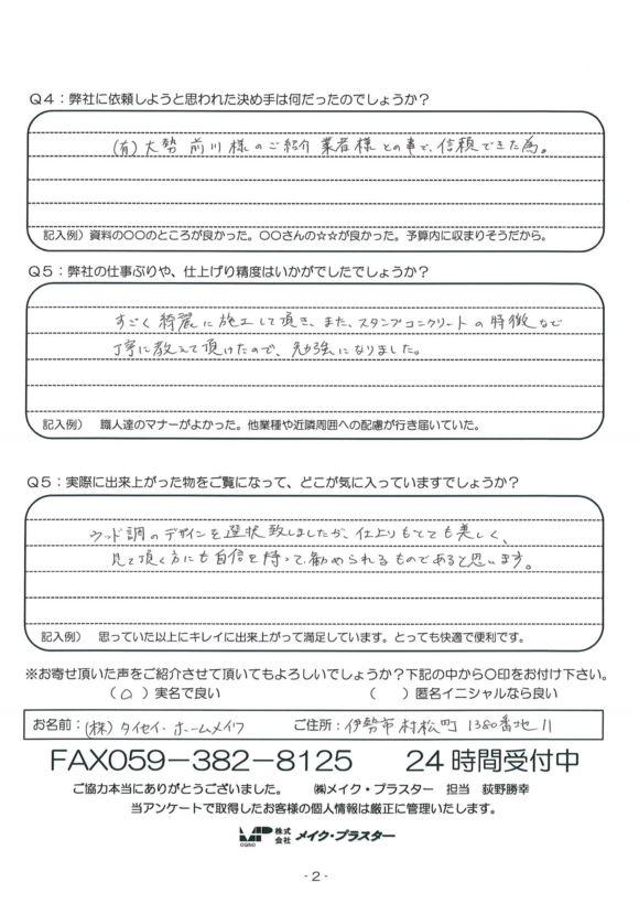 伊勢市村松町(株)タイセイホームメイク様 モデルハウス新築外構工事 スタンプコンクリート