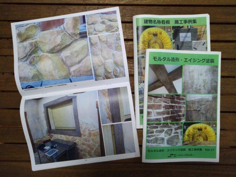 最新版実例集をプレゼント。モルタル造形・エイジング塗装の2018年版施工事例集