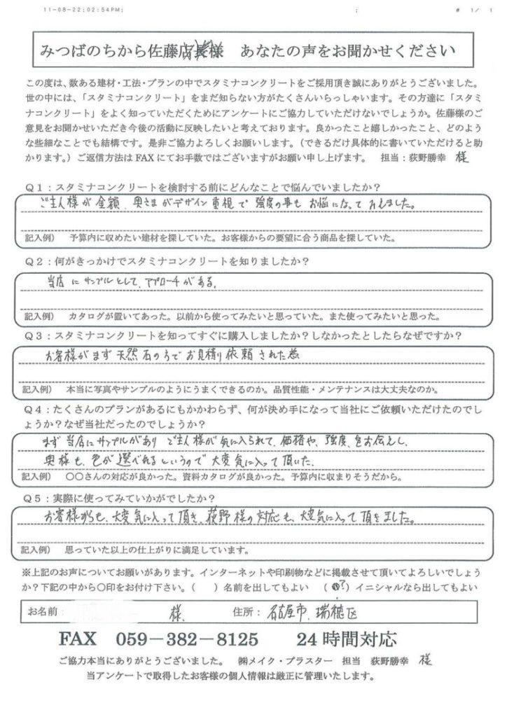 四日市市(株)サンエイ工務店様 外構工事  スタンプコンクリート