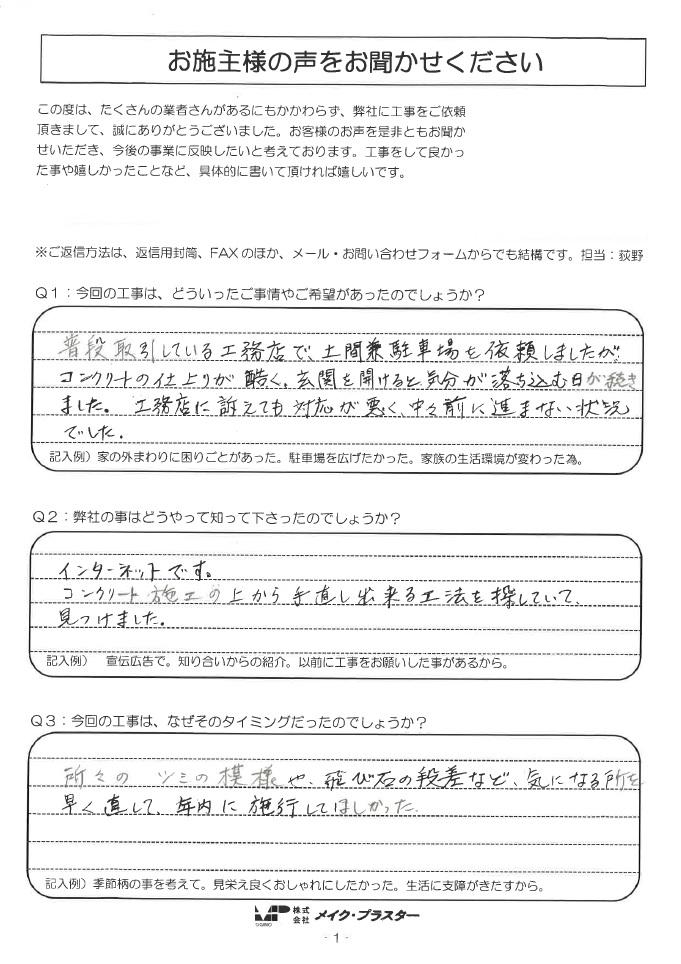 伊勢市 K・J様 外構改修工事 ソックリート