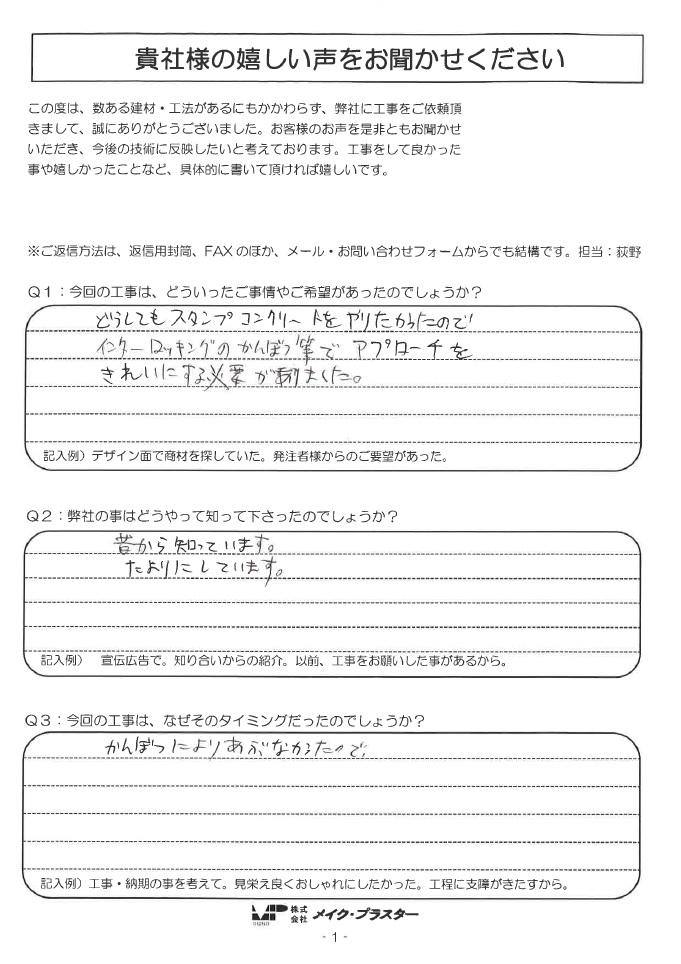 松阪市曽原町 (株)ブロックス様 賃貸住宅外構整備工事 スタンプコンクリート