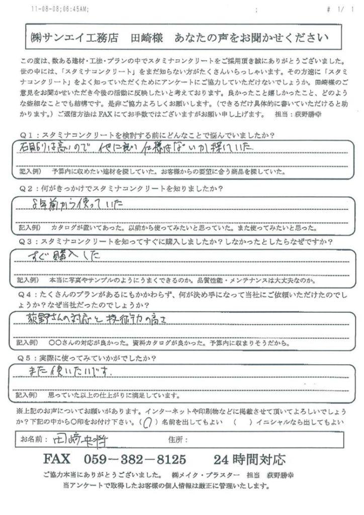 四日市市(株)サンエイ工務店 外構工事 スタンプコンクリート