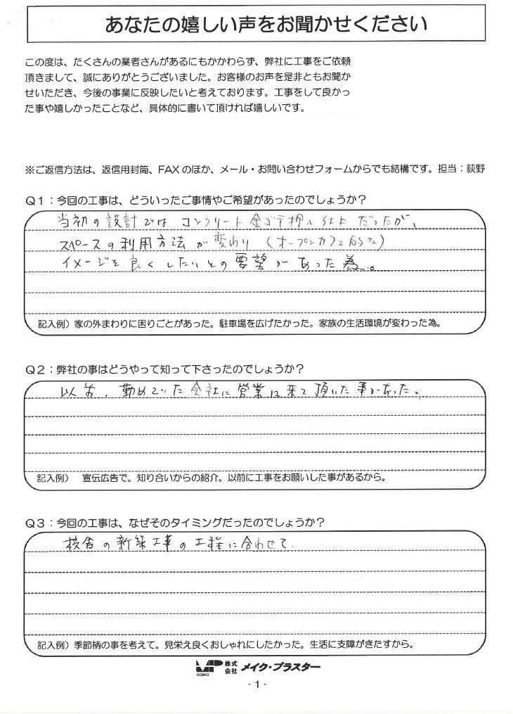 伊勢市小俣町(株)FIT・PLAN様 松和自動車学校校舎新築工事 スタンプコンクリート