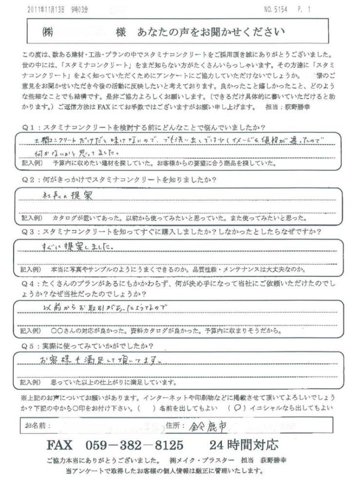 鈴鹿市(株)K様 新築外構工事  スタンプコンクリート