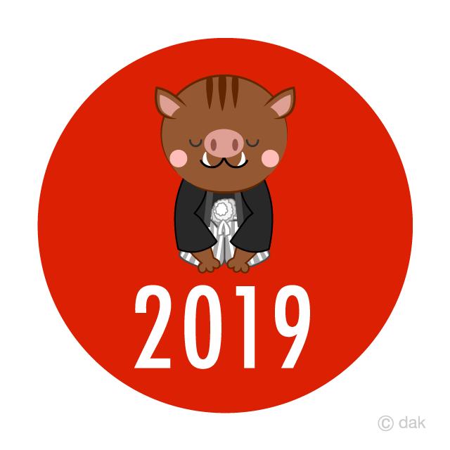 迎春、2019年のご挨拶を申し上げます