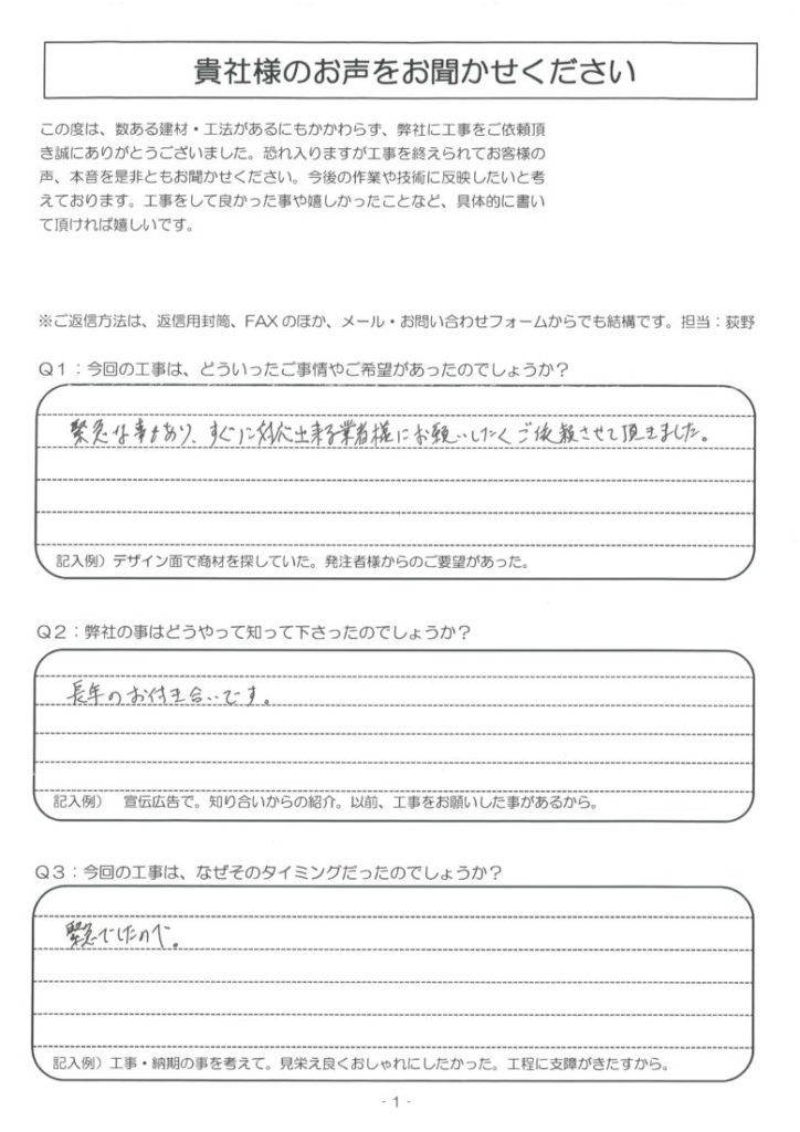 鈴鹿市南玉垣町 (株)ENEOSウイングルート23鈴鹿TS 便器修理工事
