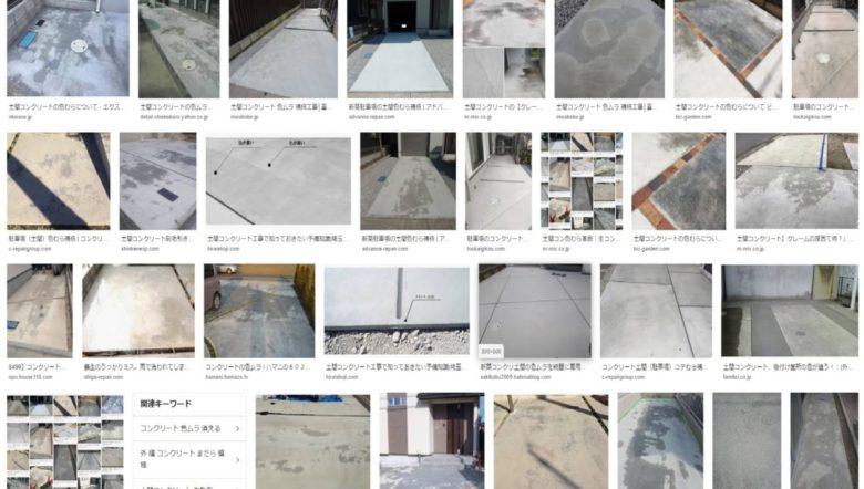 土間コンクリート仕上げ、表面の変色、色ムラ・黒ずみ・紋々・斑点・まだら・シミについて教えて下さい