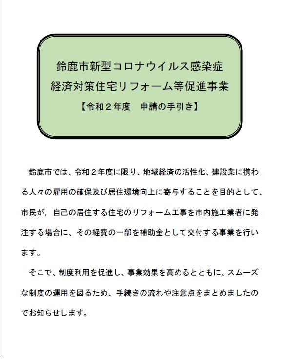 鈴鹿市住宅リフォーム補助金が決定、外構工事の一部も含んでいます。