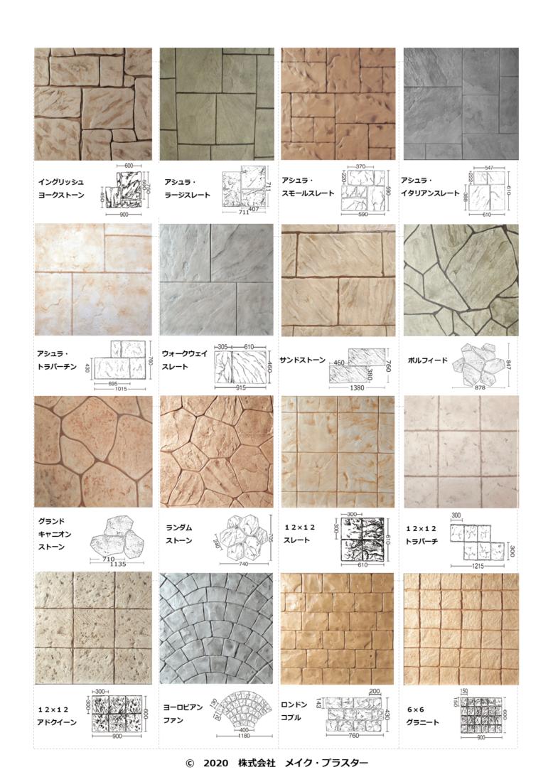 スタンプコンクリート種類