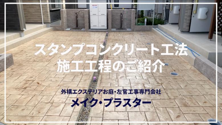 300色デザイン可能な土間のコンクリートを施工動画で実演