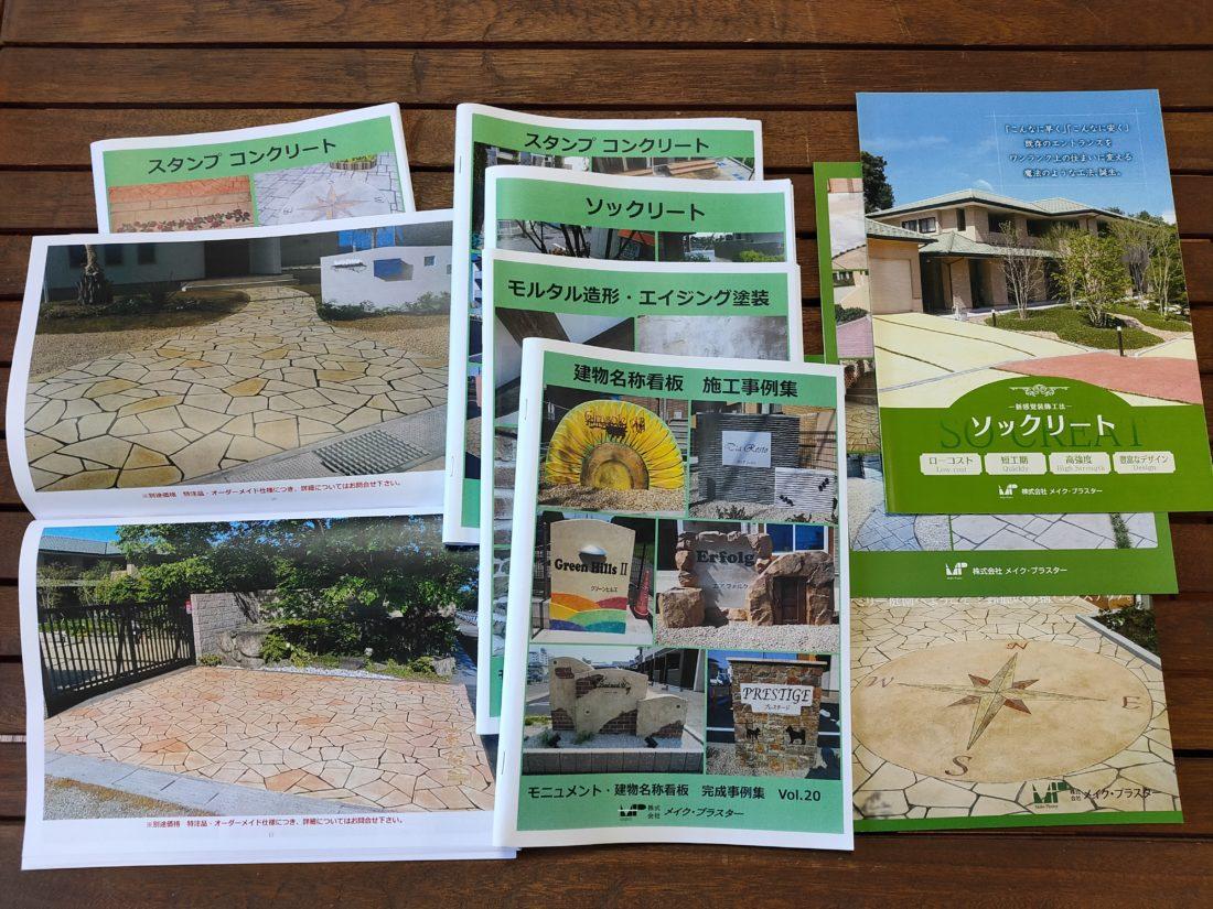 スタンプコンクリートカタログ デザインコンクリート資料