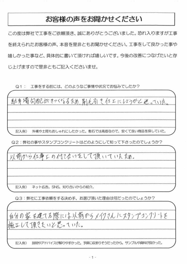 「友人などに褒めてもらえるのがすごく嬉しく思います」松阪市 I・T様