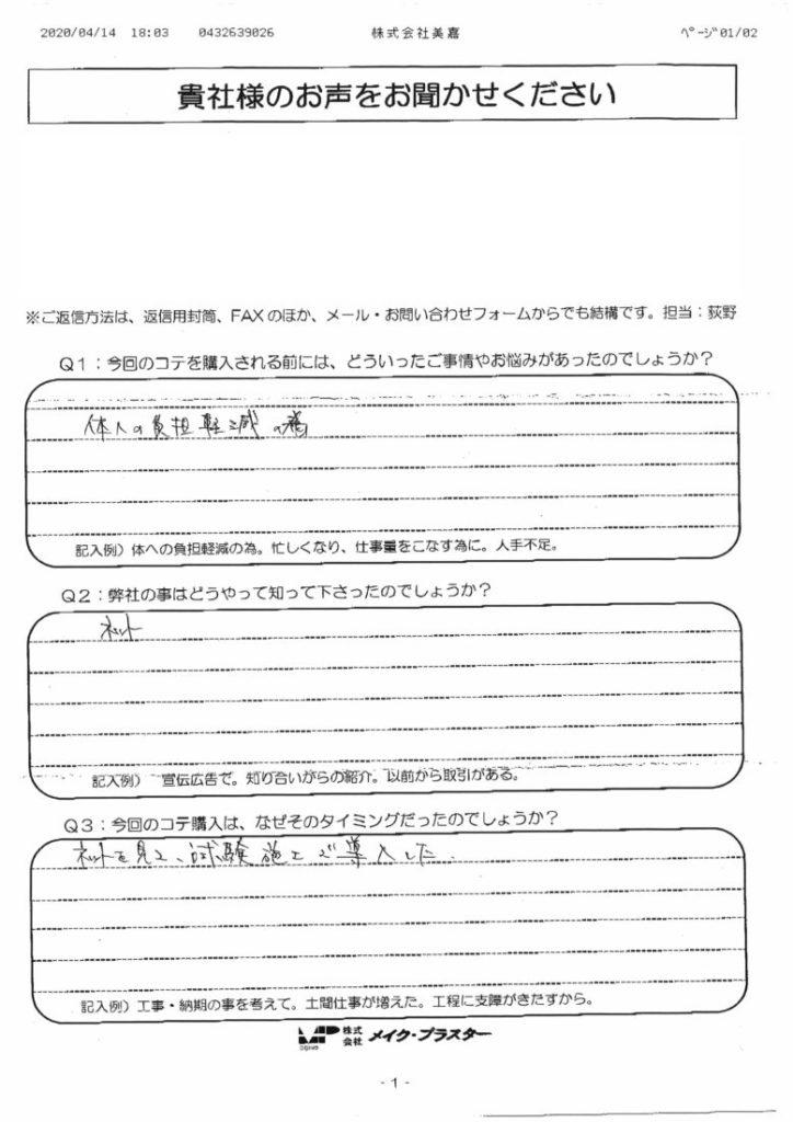 「工期に間に合いとても助かりました」千葉県中央区 (株)美嘉 代表取締役 川満 嘉幸 様