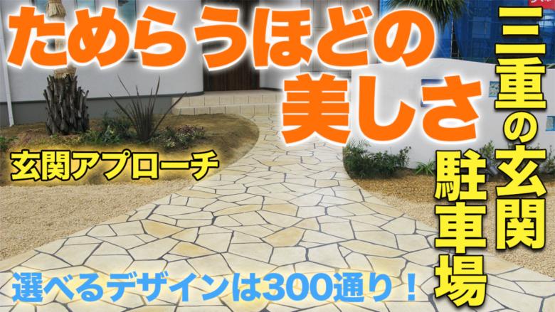 駐車や歩行をためらうほどの美しさ、おしゃれな土間コンクリート敷き動画のご紹介